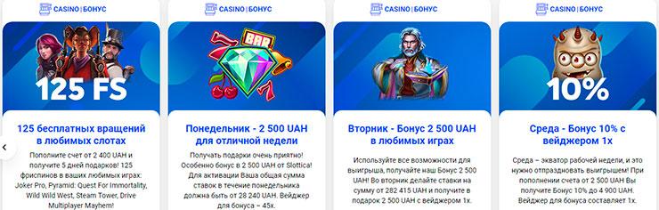 бонусы на официальном сайте Слотика